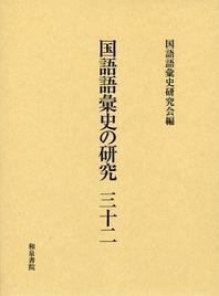 國語語彙史の硏究 32