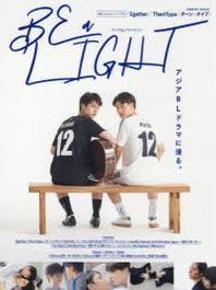 BE A LIGHT アジアBLドラマガイド 「2GETHER」「THARN TYPE/タ-ン×タイプ」「SOTUS/ソ-タス」