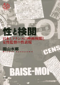性と檢閱 日本とフランスの映畵檢閱と女性監督の性表現