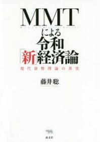 MMTによる令和「新」經濟論 現代貨幣理論の眞實