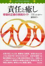 責任と癒し 修復的正義の實踐ガイド LITTLE BOOK
