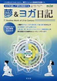 夢&ヨガ日記 ROUTINE WORK OF 21ST CENTURY 2016年版 ヨガを通して夢を實現する 社會貢獻に向けた自己管理生活ヨガ