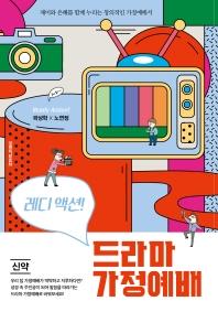레디 액션! 드라마 가정예배: 신약