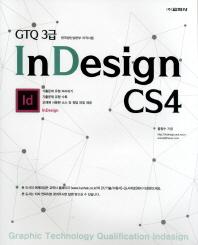 GTQ 3급 InDesign CS4