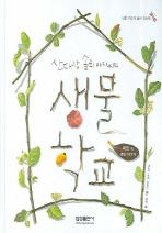 산대장 솔뫼 아저씨의 생물학교: 씨앗 속 생명 이야기