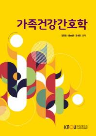 가족건강간호학(1학기, 워크북포함)