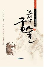 21세기에서 바라본 조선의 궁술