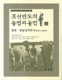 조선반도의 농법과 농민(상)