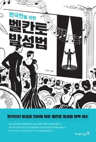 한국인을 위한 벨칸토 발성법