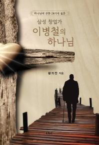 삼성 창업가 이병철의 하나님