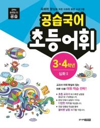공습국어 초등어휘 3 4학년 심화. 2
