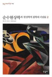 순수현상학과 현상학적 철학의 이념들. 2