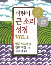 어린이 큰 소리 성경 Vol. 1