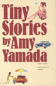 타이니 스토리(Tiny Stories)