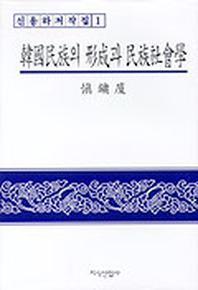 한국민족의 형성과 민족사회학(신용하저작집 1)