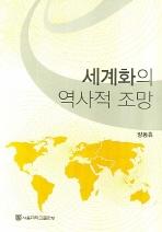 세계화의 역사적 조망