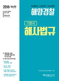 해양경찰 해사법규 기본서(2018)