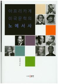 아프리카계 미국문학의 노예서사