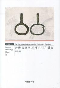 고대 마구로 본 동아시아 사회