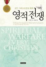 모든 그리스도인을 위한 영적전쟁