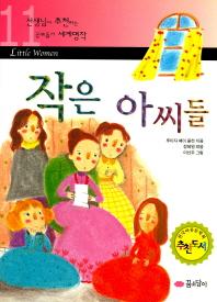 작은 아씨들(선생님이 추천하는 공부 돕기 세계명작 11)