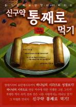 읽기만해도 성경이 이해되는 신구약 통째로 먹기: 구약편