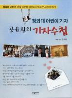 공윤환의 기자수첩(청와대 어린이 기자)