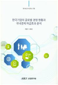 한국기업의 글로벌 경영 현황과 국내경제 파급효과 분석