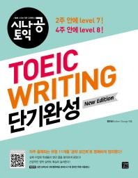 시나공 토익 TOEIC Writing 단기완성(New Edition)