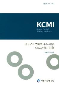 인구구조 변화와 주식시장: OECD 국가 경험