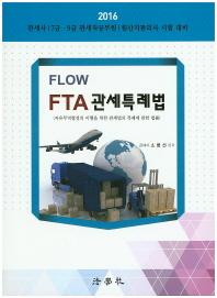 Flow FTA 관세특례법(2016)