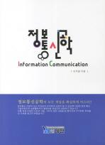 정보통신공학