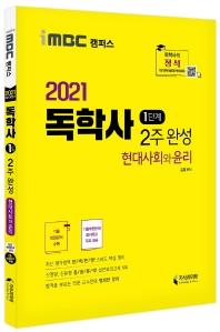 iMBC 캠퍼스 현대사회와 윤리 2주 완성(독학사 1단계)(2021)
