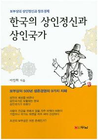 한국의 상인정신과 상인국가