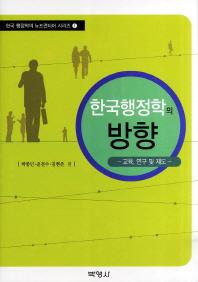 한국행정학의 방향: 교육 연구 및 제도