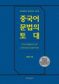 중국 문법의 토대