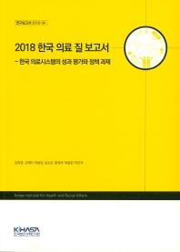 2018 한국의료 질 보고서