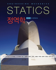 정역학(STAICS)(SI VERSION)