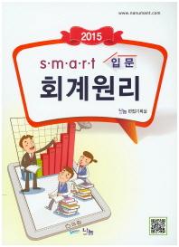 Smart 회계원리 입문(2015)