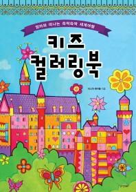 키즈 컬러링북