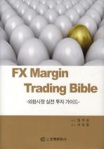 FX Margin Trading Bible: 외환시장 실전 투자 가이드