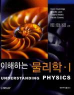 이해하는 물리학. 1