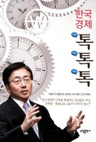 한국경제 톡톡톡