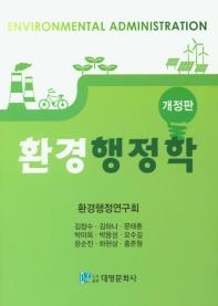 환경행정학