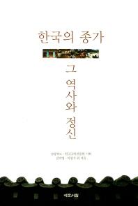 한국의 종가, 그 역사와 정신