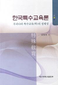 한국특수교육론