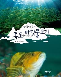 댕글댕글~ 독도에서 만난 바닷물고기