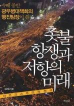 수배 중인 광우병대책회의 행진팀장이 쓴 촛불항쟁과 저항의 미래