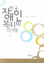 한국 장애인복지의 이해