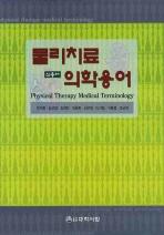 물리치료 의학용어 (신용어)